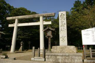 Kashima Jingu
