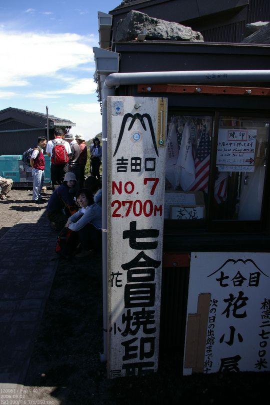 Fuji - Station 7 (2700m)