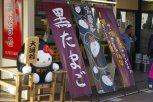 Hello Kitty - Kuro Tamago