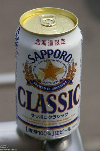 Sapporo Classic gibt es nur in Hokkaido