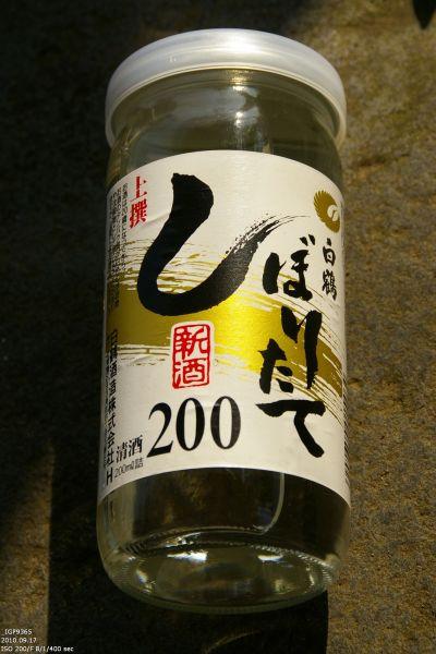 Einwegglas mit Sake