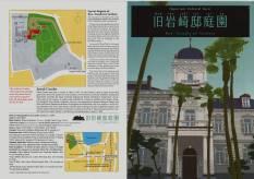 Kyu Iwasekitei Teien Karte