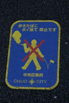 Hinweis auf der Straße in Chuoku