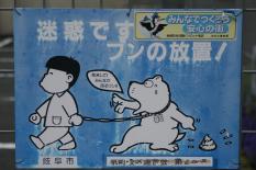 gefunden in Gifu