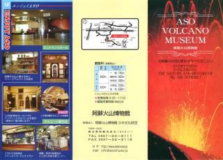 Aso Museum Flyer 1