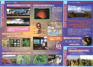 Aso Museum Flyer 2
