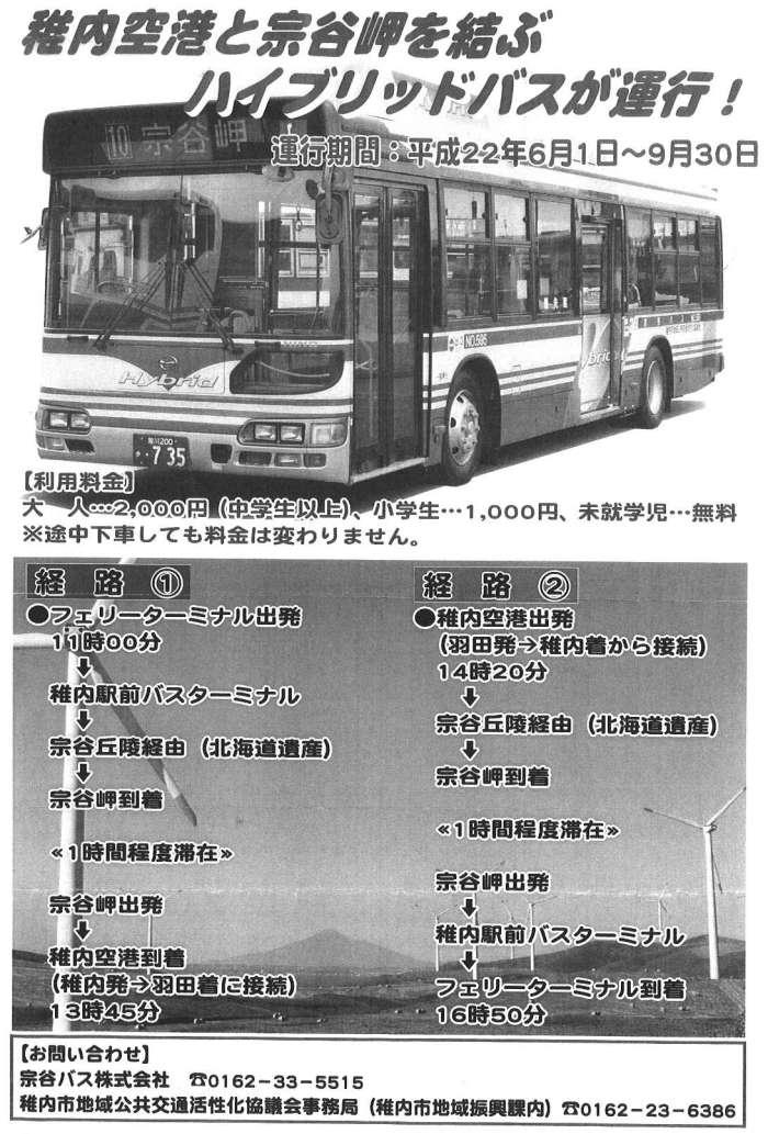 Bus von Wakkanai nach Soyamisaki