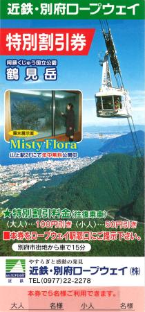 Mt.Tsurumi Ropeway Ticket