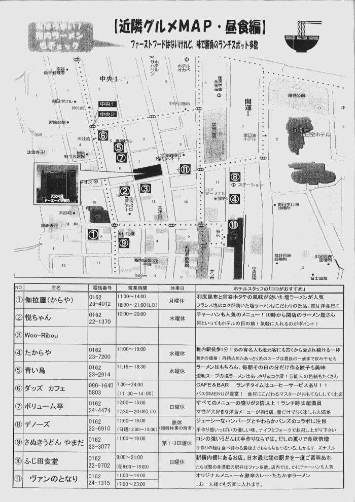 Hier eine Karte mit Restos in Wakkanai. Das Hotel Dormy Inn hat sie mir gegeben.