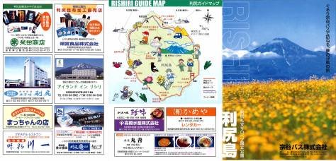 Rishiri Flyer 2