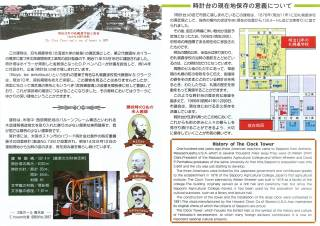 Sapporo Clock Tower Flyer 2