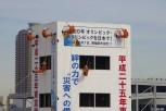Dezome Shiki 2013, Übung