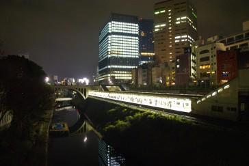 Ochanomizu Eki