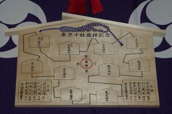 Tokyo Jissha großes Ema leer