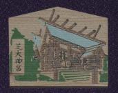 Ema Shiba Daijingu