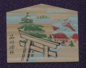 Ema Shinagawa Jinja