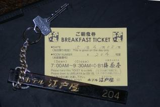 [2008] - Tokyo - Hotel Edoya - 07